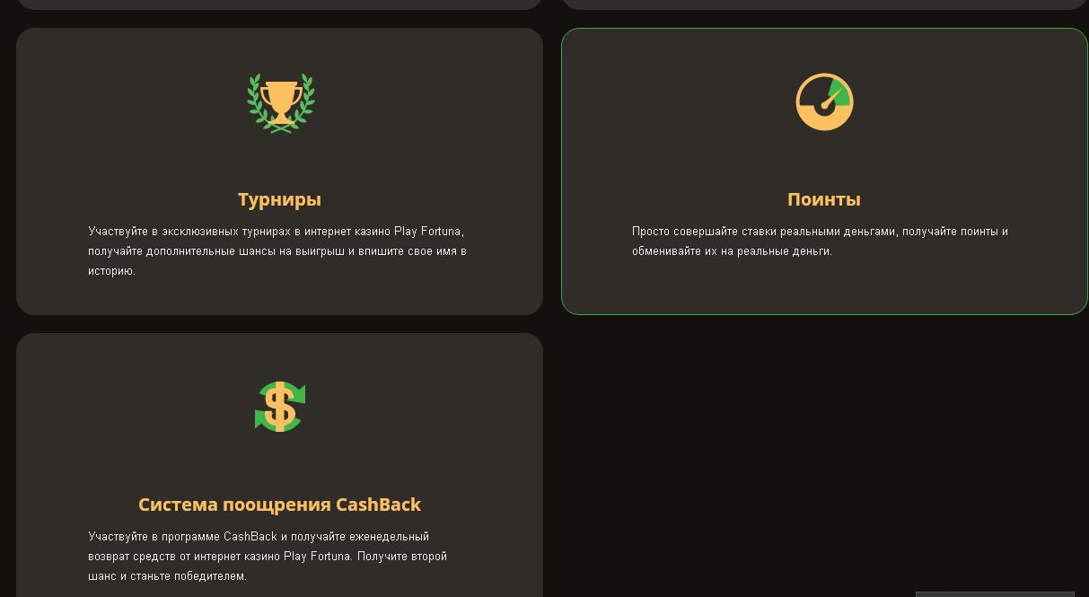официальный сайт бонус код fortuna play на пополнение баланса