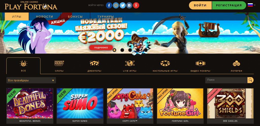 официальное казино play fortuna играть онлайн