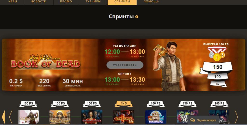 официальный сайт что значит участник спринта в play fortuna